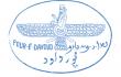 Call for Applications for the Morvarid Guiv Graduate Fellowship in Zoroastrian Studies